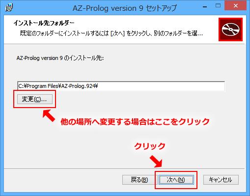 azprolog-v9-install-003