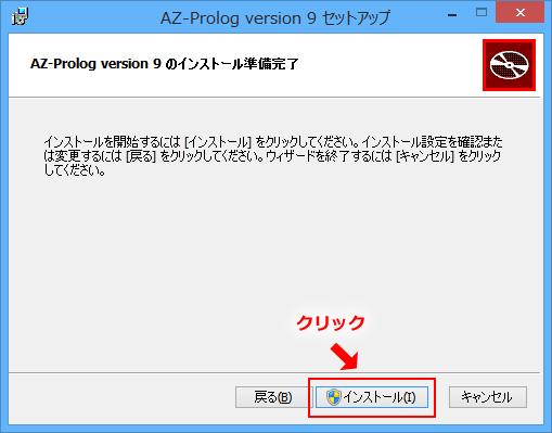 azprolog-v9-install-004